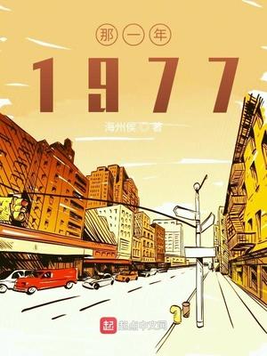 那一年1977