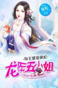邪王盛宠萌妃:龙医五小姐